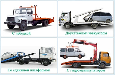 Типы эвакуаторов в Минске