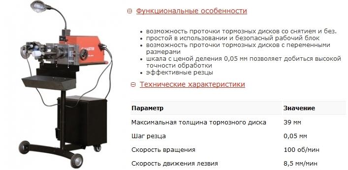 Установка для проточки тормозных дисков
