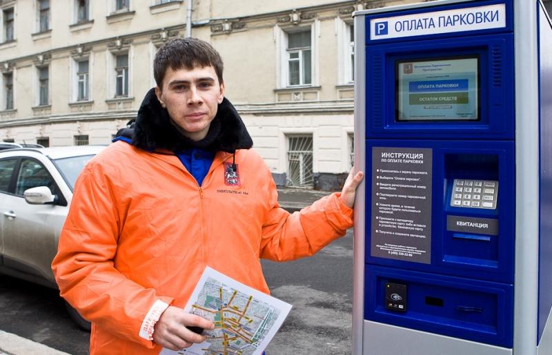 парковочные автоматы используются в Москве