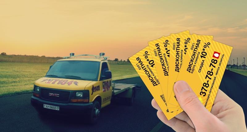 Условия доставки дисконтных карт клиента