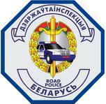 ГАИ Беларуси