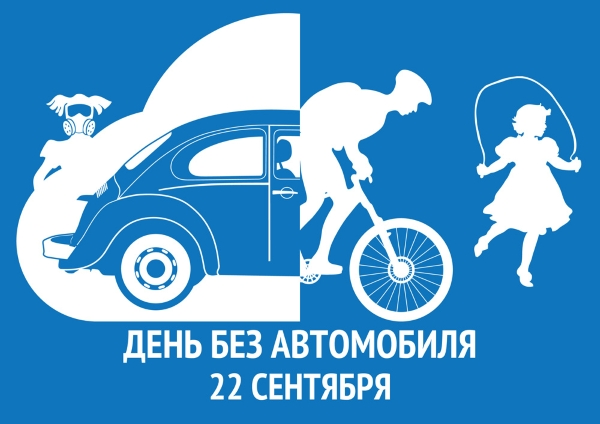 день без автомобиля в беларуси