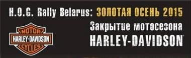 harley davidson 26 сентября